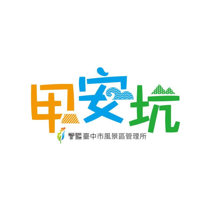 2017臺中市風景區管理所